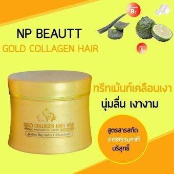 รีวิว Gold Collagen Hair Wax ทรีทเม้นท์คอลลาเจนทองคำ 150ml. (1ปุก)