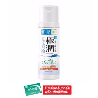 Hada Labo Super Hyaluronic Acid Moisturizing Lotion 170 ml.