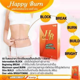Happy Burn แฮปปี้ เบิร์น ผอมง่าย ไม่เยอะ!! เป็นผลิตภัณฑ์อาหารเสริมลดน้ำหนัก ควบคุมน้ำหนัก ทำให้หุ่นกลับมา ผอมเพรียว ดูดีไม่มีโทรมจากสารสกัดจากธรรมชาติแท้ 100% (1 กล่อง) - 3
