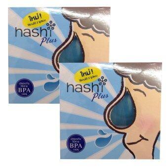 ซื้อ/ขาย Hashi Plusอุปกรณ์ล้างจมูก พร้อมซอง15 S (2กล่อง)