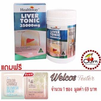 HealthWay Liver Tonic 35000 mgเฮลท์เวย์ ลิเวอร์ โทนิค วิตามินบำรุงตับ 100เม็ด (1กระปุก)