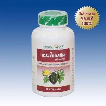 Herbal one มะระขี้นกสกัด ชนิดแคปซูล 100 capsules 1 กระปุก
