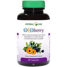 Herbal One Ocoberry [60 แคปซูล] ช่วยถนอมดวงตา ลดอาการเมื่อยล้าของดวงตา