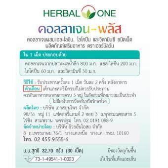 อ้วยอันโอสถ/herbalone Collagen Plus - 2