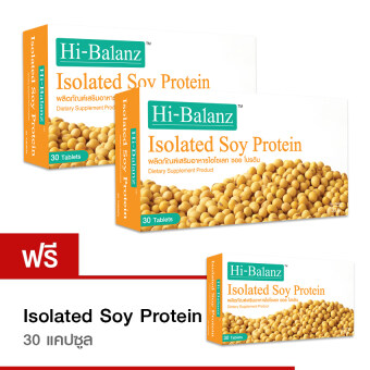 Hi-Balanz Isolated Soy Protein 30 Tap / กล่อง ( 2 กล่อง ฟรี 1 กล่อง)