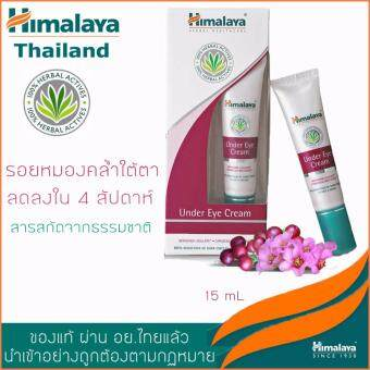 Himalaya Herbals Under Eye Cream หิมาลายา เฮอร์เบอร์ 15 ml (himalaya) หิมาลายา อายครีม
