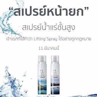 ต้องการขาย Hive Mineral Lifting Spray Mineral สุดยอดสเปรย์น้ำแร่ น้ำแร่ยกหน้า แค่ฉีดเท่ากับทำโบท๊อกซ์ 2 ขวด