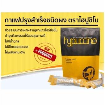 Hylife Hypuccinoกาแฟไฮปูชิโน