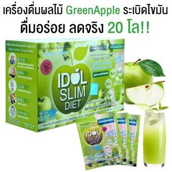 IDOL SLIM APPLE ไอดอล สลิม แอปเปิ้ล เครื่องดื่มผลไม้เพื่อลดน้ำหนักสูตรระเบิดไขมัน เพิ่มประสิทธิภาพ 3 เท่า 10 ซอง 1 กล่อง