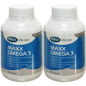 Harga Mega We Care Maxx Omega 3 60เม็ด (2ขวด)