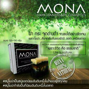 Harga Mona (สบู่โมน่า) Moisturizing X3 and Whitening Detox 19 in 1