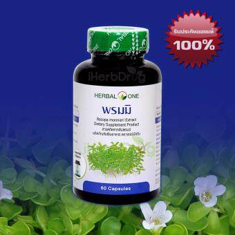Harga Herbal One พรมมิ 60 Caps