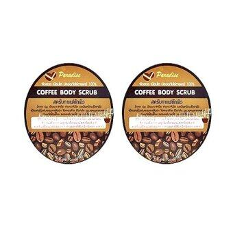 Harga COFFEE BODY SCRUB by Paradise - 2 กระปุก