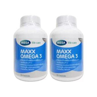Harga Mega We Care Maxx Omega 3 60เม็ด(2ขวด)