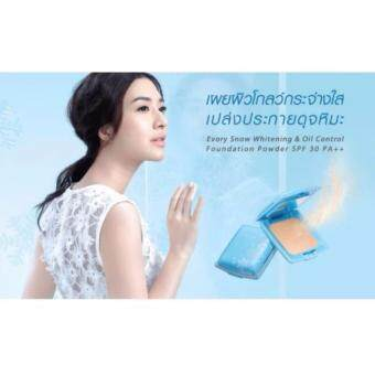 Harga CUTE PRESS EVORY SNOW POWDER FOUNDATION N1