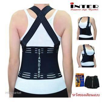 INTER Back Support เข็มขัดพยุงหลัง พยุงเอว Back Support Belt บล็อคหลัง ใส่ยกของได้ อุปกรณ์พยุงหลัง แก้ปวดหลัง ป้องกันบาดเจ็บ (Black)