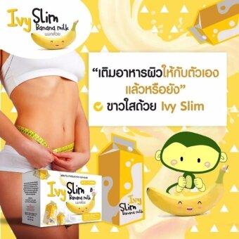 IVY Slim Banana Milk ไอวี่ สลิม บานาน่า
