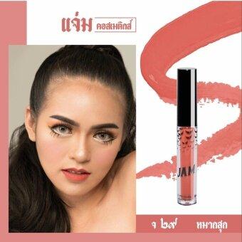 ประกาศขาย JAM Satin Matte Liquid Lipstick (J29 Maak Suk) แจ่ม ลิปสติกสีหมากสุก จ.29