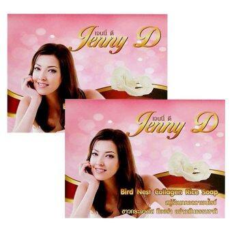 สนใจซื้อ Jenny D สบู่รังนกคอลลาเจนไรซ์ 2 ก้อน