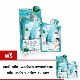 Jenny sweet perfect plankton cream mask มาส์กแพลงตอนทะเลซื้อ 1กล่อง ฟรี 1 กล่อง