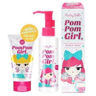 karmart Cathy Doll Pom Pom Girls Whitening & Pore Reducing Armpit Toner 120ml 1 ชิ้น +Cathy Doll Pom Pom Girl Armpit & Bikini Line Whitening Scrub 75g. 1 ชิ้น