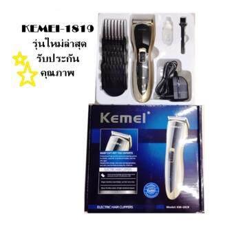 โปรโมชั่นพิเศษ KEMEI ปัตตาเลี่ยนไร้สาย ตัดผม รุ่น KM-1819 ใช้แกะลายได้ กันขอบได้ ตัดดีเสียงไม่ดัง กันน้ำ (NEW)