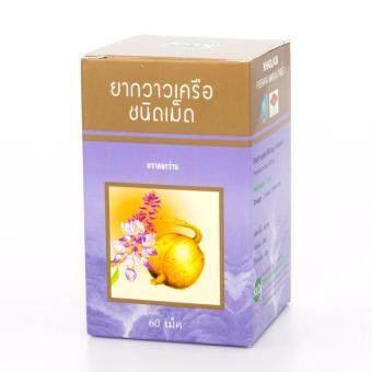 Khaolaor ยาอาหารเสริมกวาวเครือขาว ชนิดเม็ด บำรุงสตรี สวยจากภายในสูตรตำรับโบราณ Packedสีม่วง 60 เม็ด