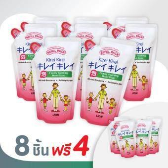 Kirei Kirei โฟมล้างมือ คิเรอิ คิเรอิ กลิ่น ออริจินัล ชนิดถุงเติม 200 ml (8 ถุง แถมฟรี 4 ถุง)