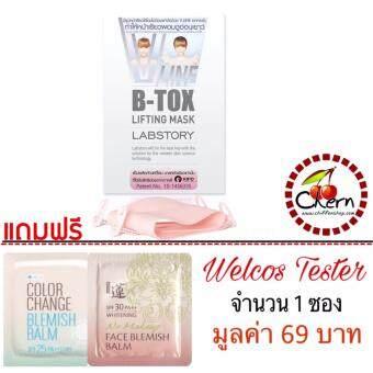 ขาย Labstory V Line B-Tox Lifting Mask สายรัดเพื่อหน้าเรียว(1กล่อง)
