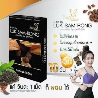 Luk Sam Rong ลูกสำรองลดน้ำหนัก