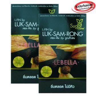 Luk Sam Rong ลูกสำรองลดน้ำหนัก สูตรดื้อยา (กล่องสีดำ) 2 กล่อง