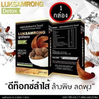 Luk Sam Rong Detox (1 กล่อง) ดีท็อกซ์ ลูกสำรอง แบบชง ล้างสารพิษตกค้าง เร่งการเผาผลาญไขมัน (1 กล่อง / 5 ซอง)
