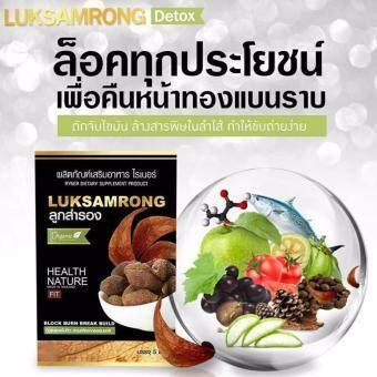 Luk Sam Rong Detox ดีท็อกซ์ ลูกสำรอง แบบชง บรรจุ 5 ซอง (2 กล่อง) - 3