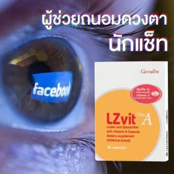 LZVit Plus A ผลิตภัณฑ์เสริมอาหาร ลูทีน และซีแซนทีน ผสมวิตามินเอบำรุงจอตา ลดโรคต้อกระจก เพิ่มประสิทธิภาพการมองเห็นสำหรับเด็กที่มีปัญหาสายตา และผู้สูงอายุ 30 แคปซูล 1 ชิ้น