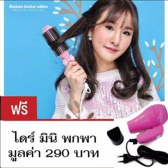 MADAMI Curl Revolution Beauty Star รุ่น Limited หวีไฟฟ้าเพิ่ม Volume (สีชมพูพาสเทล) 1 เครื่อง