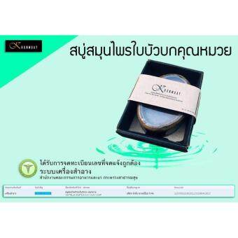 Magic Cocoon Facial Soap & Thai Herbal Centella asistical SoapBy Khun Muay - 4
