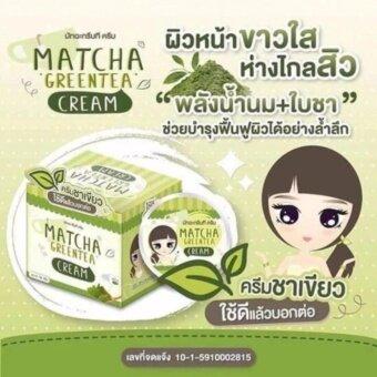 Matcha Greentea Cream 10 g.ครีมชาเขียว บำรุงหน้ากระจ่างใส - 2