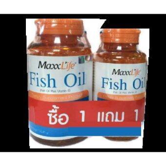 Maxxlife Fish Oil แม็กซ์ไลฟ์ ฟิชออยล์ น้ำมันปลาผสมวิตามินอี 90แคปซูล (1 กระปุก) ฟรี 30 แคปซูล มูลค่า 330.-