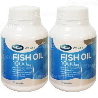 Mega We Care Fish Oil 1000mg 30เม็ด (2ขวด) น้ำมันปลา 1000มก.