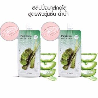 รีวิว Missha Pure Source Pocket Pack 10ml สูตร Aloe Sleeping Mask 2 ซอง