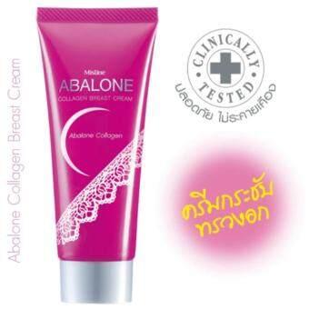 รีวิว mistine Abalone Collagen Breast Cream ครีมบำรุงผิวบริเวณทรวงอก 1ชิ้น