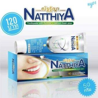 Natthiya ณัฐฐิญายาสีฟันสมุนไพร 1 หลอด ลดการสะสมแบคทีเรีย ระงับกลิ่นปาก