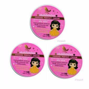 ประกาศขาย Paradise Firming Perfect Cream ครีมนวดหน้าอก ขยายหน้าอกกระชับ อกฟู 50g. (3กระปุก)