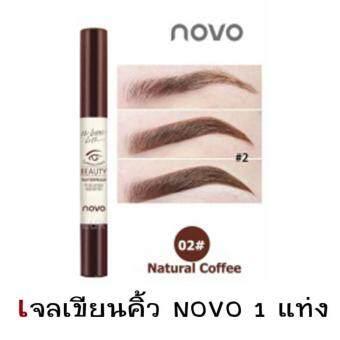 เจลเขียนคิ้ว กันน้ำ NOVO เบอร์02 น้ำตาลอ่อน 1แท่ง สวยแบบสาวเกาหลี