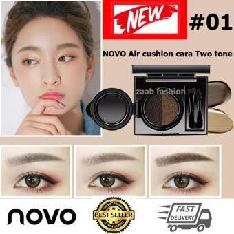 เปรียบเทียบราคา novo Eyebrow ของแท้ 100% (Zaab Fashion) Eyebrow Cushion โนโว คูชั่น มาพร้อมกับแปรง 2 ด้าน เพื่อผลลัพธ์คิ้วสวยดูมีมิติอย่างเป็นธรรมชาติ ด้วยคูชั่นสำหรับคิ้วสูตรกันน้ำและเหงื่อ ติดทนนานตลอดวัน ใช้งานง่าย พกพาสะดวก สินค้ายอดฮิตในตอนนี้
