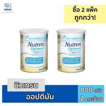 NUTREN Optimum Tin นิวเทรน ออปติมัม อาหารทางการแพทย์สำหรับผู้สูงอายุ 800g x2