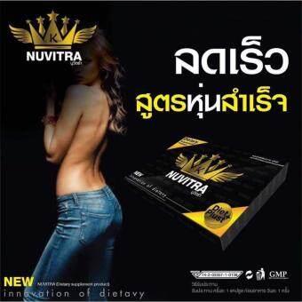 นูวิตร้า Nuvitra ลดน้ำหนัก สูตรดื้อยา 2 กล่อง ของแท้ 100% - 3