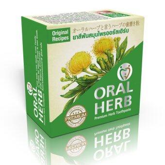 Oral Herb ยาสีฟันสมุนไพรออรัลเฮิร์บ 25 กรัม แพค2แถม1