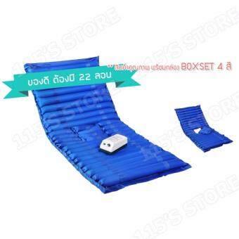 ที่นอนกันแผลกดทับ รุ่นเปิดช่องขับถ่าย ที่นอนลมช่วยป้องกันแผลกดทับสำหรับผู้ป่วย พร้อมมอเตอร์ทำงานอัตโนมัติ- สีน้ำเงิน (ควบคุมคุณภาพ Package Boxset พร้อมกล่อง)