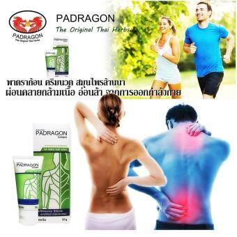 ราคา PADRAGON Herbal Nano Cream พาดราก้อน ครีมนวด สมุนไพรล้านนา ลดความตึงเครียดจากการทำงาน ผ่อนคลายกล้ามเนื้อ อ่อนล้า จากการออกกำลังกาย ได้อย่างรวดเร็ว ด้วยเนื้อครีมแบบนาโน ซึมสู่ผิวหนัง ในชั้นที่ลึกลงไปได้ทันที ไม่มีสารเคมี 1 ขวด 50ml